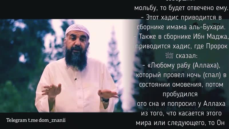 Шейх Сулейман Ар Рухейли Мольба, на которую Аллах обещал ответить