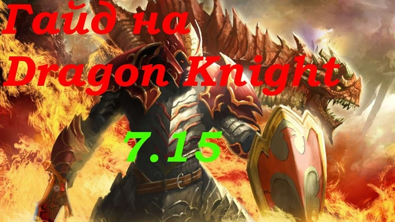 Гайд на Dragon Knight 7.15