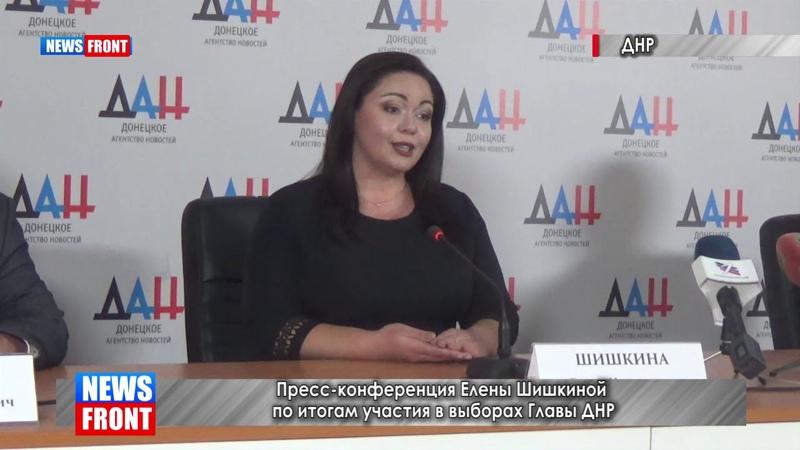 Явка на выборах в ДНР подтвердила правильность курса Республики Елена Шишкина