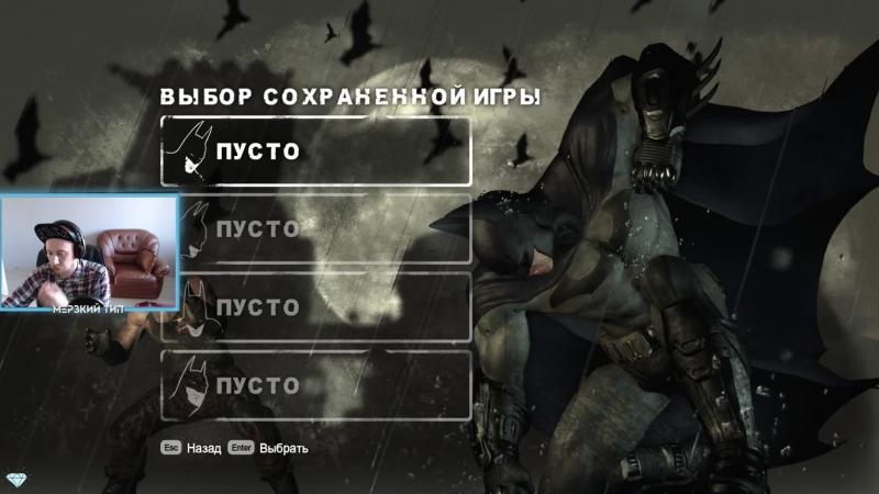BATMAN: ARKHAM CITY НАЧАЛО ПУТИ