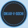 Дикарь в Сочи | Отдых в Сочи без посредников