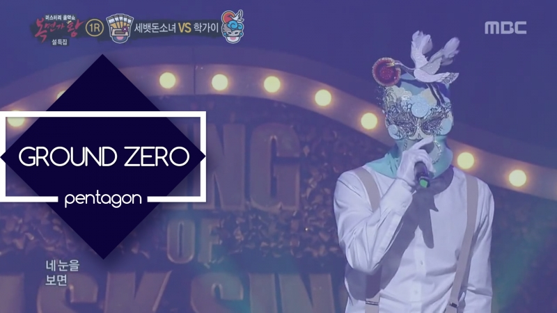 RUS SUB 180218 King of Mask Singer Ep 141 cut with Hui of Pentagon
