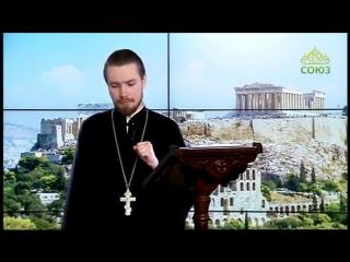 Деяния святых апостолов. 15 апреля 2018 год.