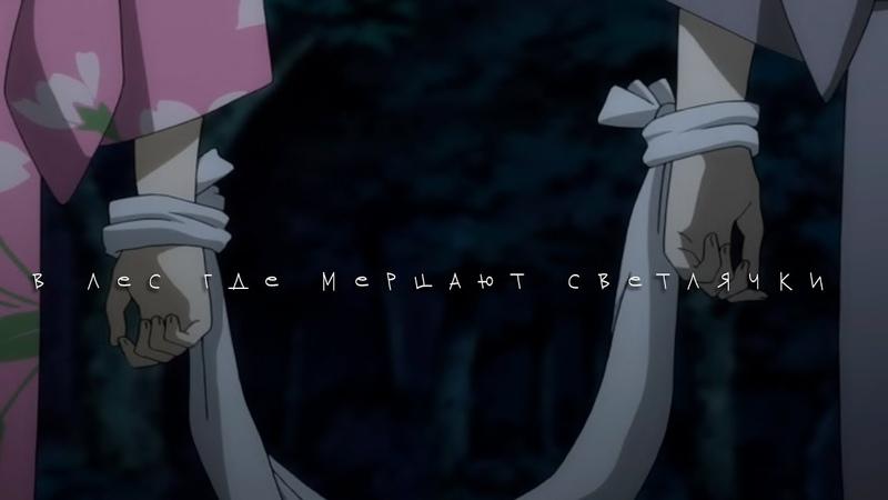 ✫В лес, где мерцают светлячки {клип}✫Hotarubi no Mori e {AMV}✫Save That Shit ✫