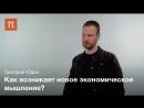«Великая трансформация» Карла Поланьи - Григорий Юдин