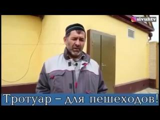 ТРАТУАР-ДЛЯ ПЕШЕХОДОВ!!