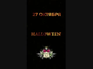 Halloween 2018. Зоопарк мертвых