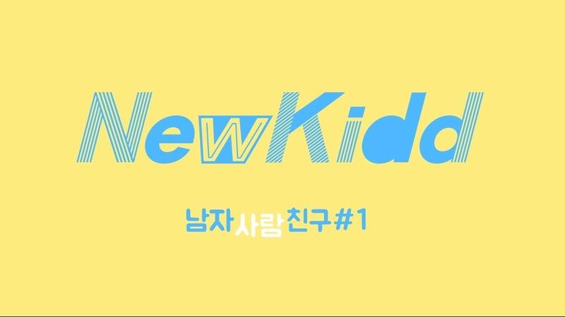 Newkidd (뉴키드) - 남자사람친구 1