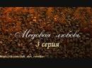МЕДОВАЯ ЛЮБОВЬ (2011) 3 серия