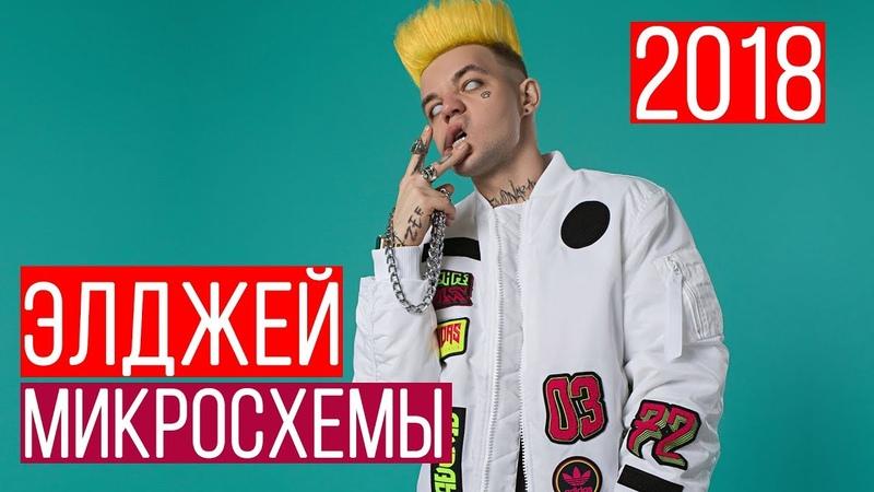 Элджей - Микросхемы (Новая песня 2018)