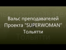 "Вальс ""SUPERWOMAN"""