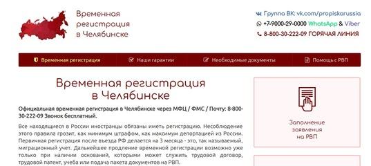 Цена временной регистрации в челябинске правила временной регистрации в россии иностранных граждан