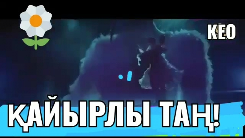 КӨҢІЛДІ ДОСТАР .mp4