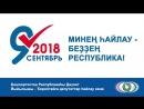 Выборы депутатов Государственного Собрания – Курултая Республики Башкортостан шестого созыва 9 сентября 2018 года