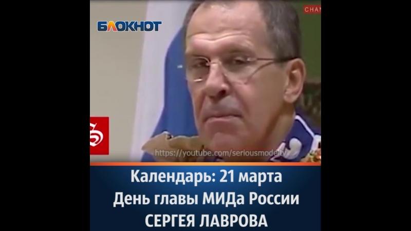 Календарь 21 марта - День главы МИДа России Сергея Лаврова