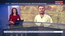Новости на Россия 24 • Сына Авакова отпустили под честное слово