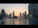 поющие фонтаны в Дубае 2018