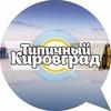 [ТК] ️♥ Типичный Кировград