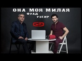 Узеир Мехдизаде &amp Фуад Ибрагимов - Она моя милая ( Official Audio 2018 )