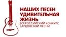 Наших песен удивительная жизнь. Концерт авторской песни в Государственном Кремлевском дворце