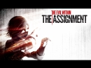 The Evil Within DLC the assignment игра шедевр