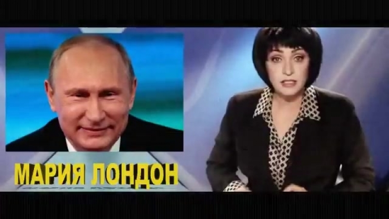 Есть ещё женщины в русских селеньях - Мария Эдуардовна Лондон — российский журналист, телеведущая программы «Кстати о погоде» на