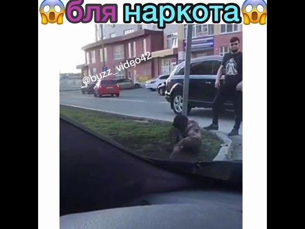 ГОЛАЯ под НАРКОТОЙ девушка как змея изгибается прям на дороге