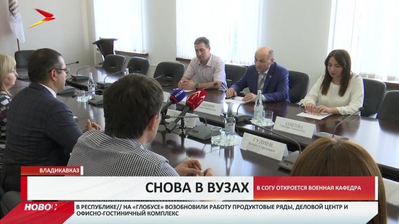 В СОГУ откроется военная кафедра