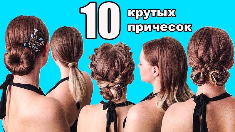 ПРИЧЕСКИ НА ВЫПУСКНОЙ на средние волосы. Модные ЛЕТНИЕ ПРИЧЕСКИ своими руками. Prom Hairstyle