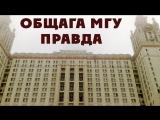 Ужасы общежития Главного здания МГУ (Вся правда про общагу ГЗ МГУ) ...