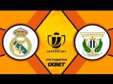 Реал Мадрид 1:2 Леганес | Кубок Испании 2017/18 | 1/4 финала | Ответный матч | Обзор матча