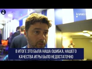 Маурисио Почеттино после матча против «Вест Бромвича»