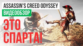 Обзор игры Assassin's Creed Odyssey