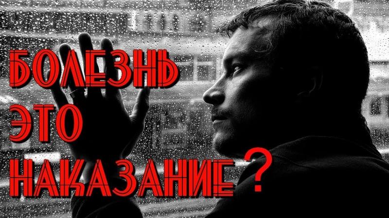 Болезнь - это наказание? - ВОСКРЕСЕНИЕ Радиостанция Екатеринбургской епархии
