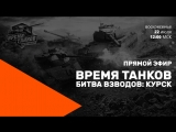 Прямой эфир «Время танков. Битва взводов» в Курске.
