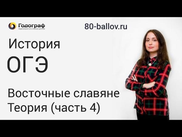 История ОГЭ 2019. Восточные славяне. Теория (часть 4)