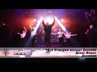 15-й Отчетный концерт Dance4U | Денис Фомин | Дансхолл