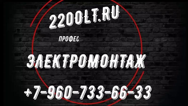 Электромонтажные работы г.Ковров мкр. Славный