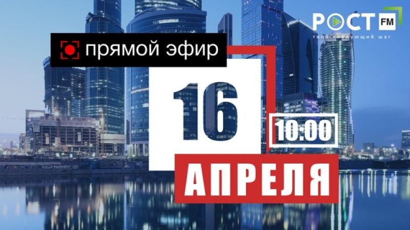 Live 16.04 [ Наталья Грэйс❗Даниил Фельцман❗Наталья Покатилова❗Игорь Чекотин ]