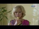 Фильм Вернуть семейное счастье многосерийные мелодрамы 2016, лучшие сериалы 2016 года русские