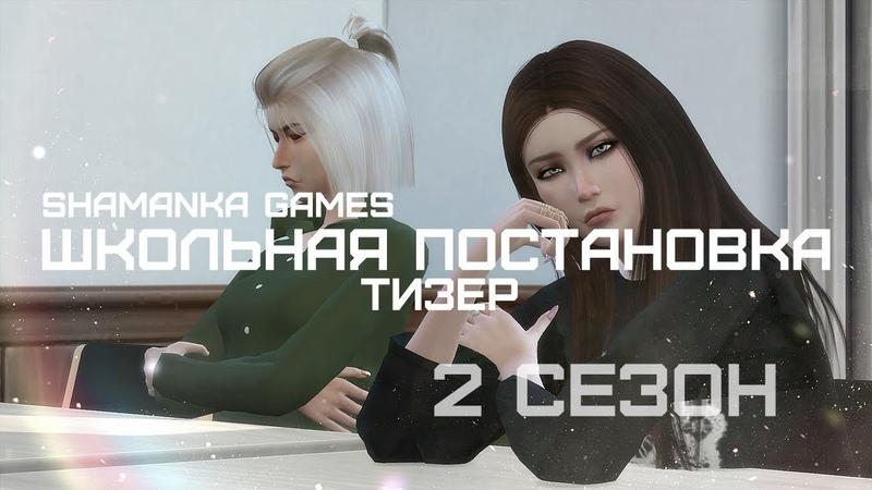 The Sims 4 | Тизер к сериалу | Школьная Постановка 2