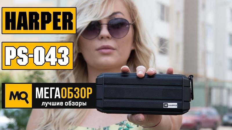 HARPER PS-043 - Обзор портативной беспроводной колонки