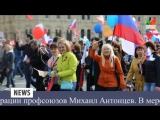 Москва меняется: Новость дня — Демонстрация на Красной площади