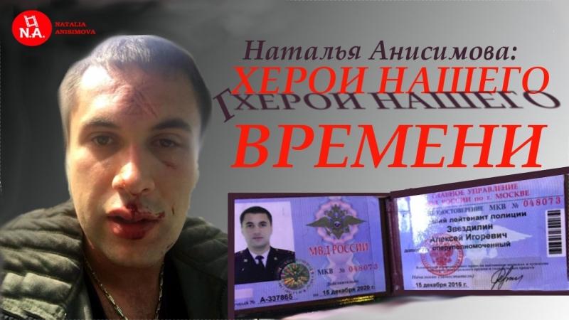 Наталья Анисимова ХЕРОИ НАШЕГО ВРЕМЕНИ