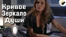 ЭТОТ ФИЛЬМ ЗАВОРОЖИЛ ВСЕХ! Кривое Зеркало Души Все серии подряд | Русские мелодрамы, сериалы