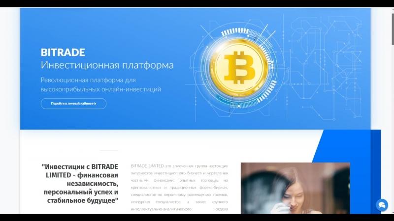 Bitrade.company от 20 до 60 в разные сроки от топ Админа