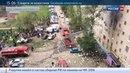 Новости на Россия 24 Взрыв в девятиэтажке под Саратовом один погиб шестеро ранены