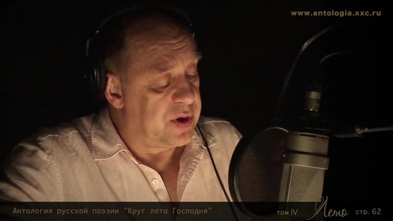 Александр Феклистов читает стихотворение Бориса Пастернака Август