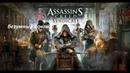 Assassins creed syndicate прохождение часть 5 безумный доктор