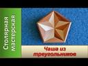 Чаша из треугольников Деревянная посуда Making a Wooden Bowl of Triangles